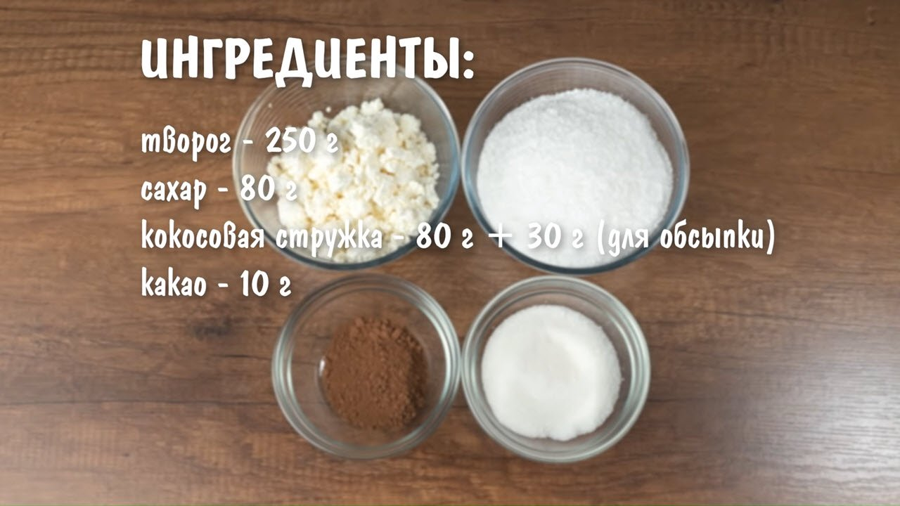 Творожные шарики в кокосовой стружке - ингредиенты